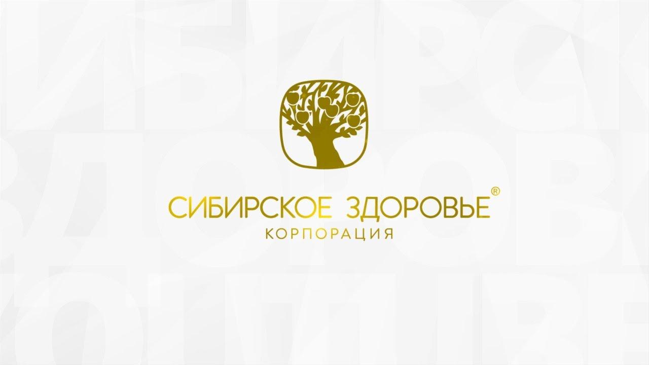 О продукции для здоровья от «Сибирского Здоровья»