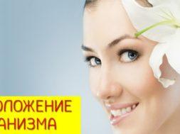 Косметологические процедуры для омоложения